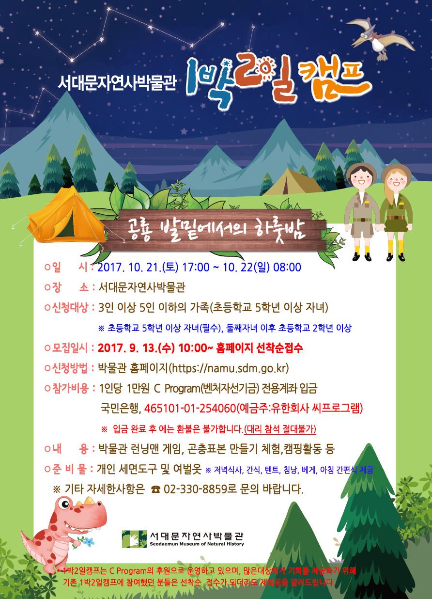 1박2일 캠프 포스터 10월