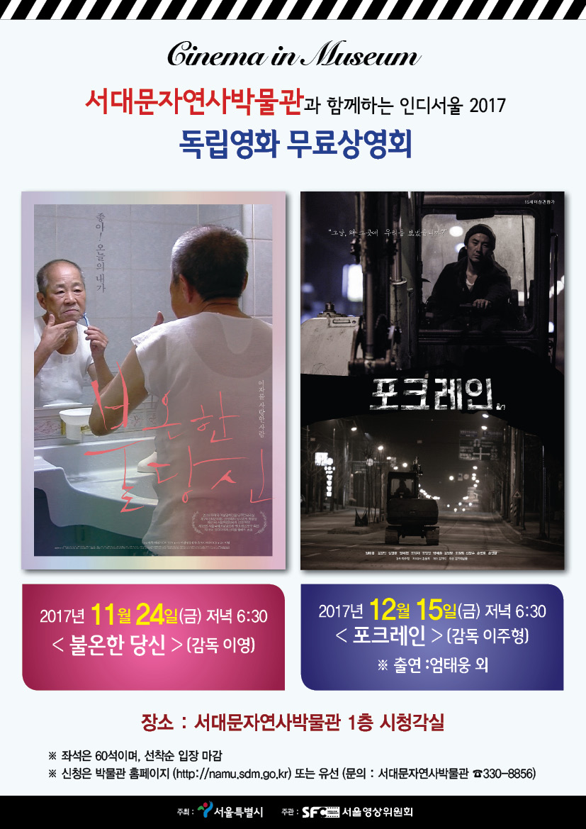 전단자연사박물관독립영화
