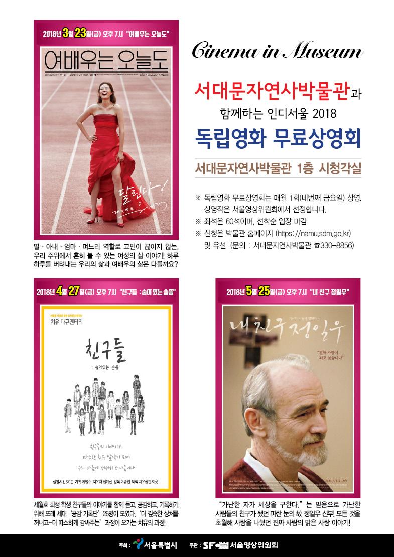 전단독립영화3 4 5최종