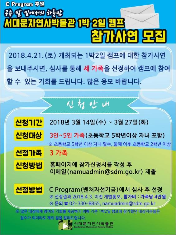 사연모집포스터 20180421