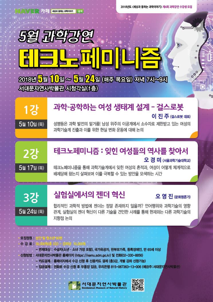 웹포스터자연사박물관5월과학강연 3강