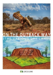 On The Outback Way [The Various Land] 이미지